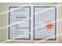 组织机构代码证照片